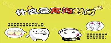 暑假牙齿优惠风暴来袭! 洛阳市口腔医院备上优惠大礼,给您孩子最美的微笑!