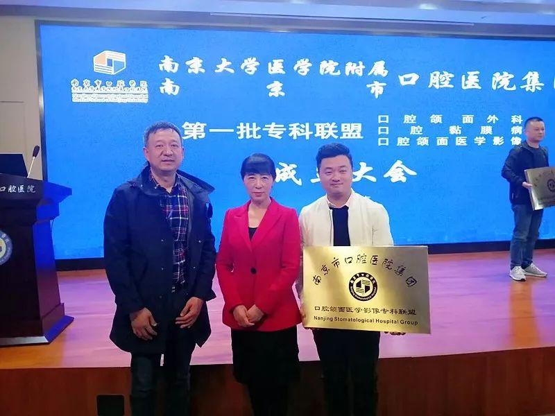 【重磅】我院与南京大学医学院附属口腔医院组成口腔专科联盟