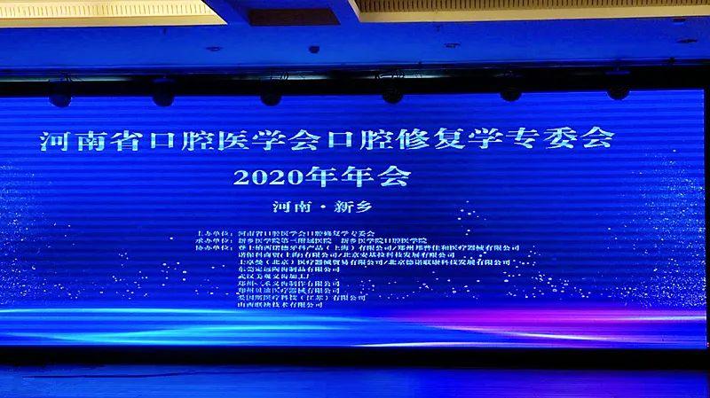 我院参加2020年河南省口腔医学会口腔修复专委会学术年会