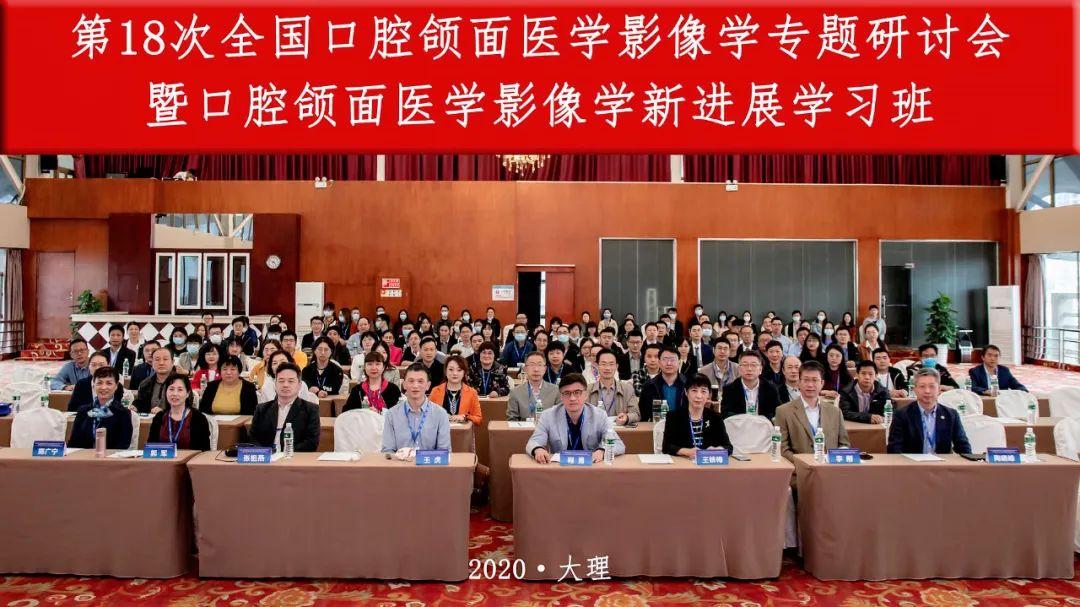我院参加2020年中华口腔医学会口腔颌面放射专业委员会第十八次全国口腔颌面医学影像学专题研讨会